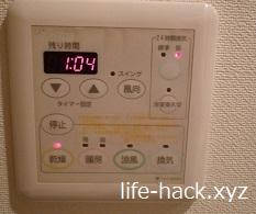 浴室乾燥機の時間の目安は?賢く使って節約!