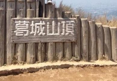 登山をしよう!葛城山へのルートを徹底解説